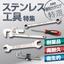 耐薬品・高耐久・衛生的【ESCO特選】ステンレス工具特集 製品画像