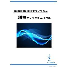 【技術ガイド;振動対策】制振のメカニズム-入門編- 製品画像