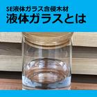 液体ガラスとは 製品画像