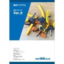 【電線加工機械・作業工具】総合カタログ 無料進呈中! 製品画像