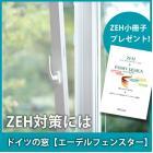 ドイツの高性能樹脂サッシ、エーデルフェンスターで「ZEH」を実現 製品画像