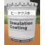 トップレベルナノ級断熱塗料『ヒータクス(R)』 製品画像