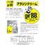 PR88 アラジンクリームA 魔法の手袋    原産国 ドイツ 製品画像