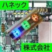【製品事例】電子機器<開発・設計・製造> 製品画像