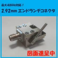 40GHz対応『2.92mm エンドランチコネクタ(Kタイプ)』 製品画像