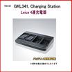 充電器『GKL341』 製品画像