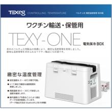 【ワクチン輸送・保管用に】電気保冷ボックス『TEXY-ONE』 製品画像