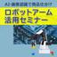 【無料オンラインセミナー】AI・画像認識でロボットアーム活用 製品画像