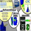 切削加工シミュレーションによる熟練技能の継承と品質改善 製品画像