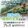 【事例】CO2施用により「きゅうり」ハウス栽培の収量・品質向上例 製品画像