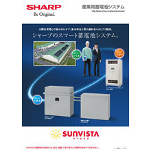 太陽光発電システム『自家消費型太陽光発電システム』 製品画像