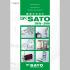 佐藤計量器製作所 取扱商品 総合カタログ 製品画像