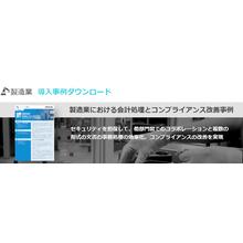 【Brava海外導入事例】製造業における会計処理とコンプラ改善 製品画像