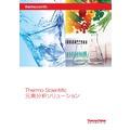 Thermo Scientific 元素分析ソリューション 製品画像