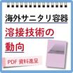 無料小冊子プレゼント「海外サニタリー容器溶接技術の動向」 製品画像