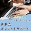 RPAソリューション オンサイトサポートサービス 製品画像