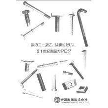 帝国製鋲株式会社 『21世紀製品カタログ』 製品画像