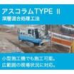 スラリー系機械撹拌式深層混合処理工法「アスコラムTYPE II」 製品画像
