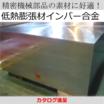 低熱膨張材(インバー材) 製品画像