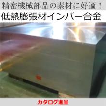 低熱膨張材(インバー材):常温付近での寸法変化が小さい素材です。 製品画像