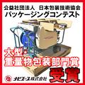 『ナビエースを使った梱包改善事例のご紹介(丸山製作所様)』 製品画像