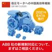 低圧モータへの中国高効率規制対応はABBにご相談ください! 製品画像