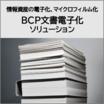 BCP文書電子化ソリューション 製品画像