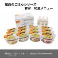 尾西食品の長期保存食【JAXAでも採用!】 製品画像