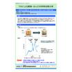 【分析事例】TDSによる銅板・はんだの同時加熱分析 製品画像