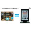放送機器産業向けのシステムソリューション「IDS」とは? 製品画像