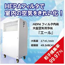 HEPAフィルタ内蔵 大型空気清浄機『エール』 製品画像