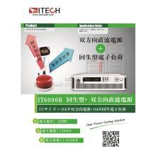 回生式・双方向直流電源 IT6000Bシリーズ 製品画像