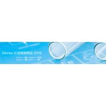 【クロマトグラフィーの基礎を学ぼう】Dionex IC技術説明会 製品画像