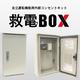 自立運転機能用外部コンセントキット『救電BOX』 製品画像
