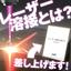 技術資料『レーザー溶接の選び方ガイド』※無料プレゼント中 製品画像