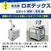 第4回 名古屋ロボデックス ロボット開発・活用展に出展のお知らせ 製品画像