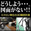 誤差わずか0.030mm!『高精度3Dスキャンサービス』 製品画像