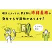 【賃貸オーナー向け】感震ブレーカー 製品画像