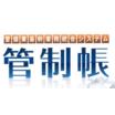 警備業基幹業務統合システム『管制帳』 製品画像