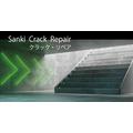 ひび割れの補修キット『サンマテラークラックリペア』 製品画像