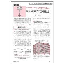 【技術資料】消イオン容量型「PDCE避雷針」の原理とその効果 製品画像