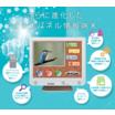 タッチパネル情報端末『WebLight RXP』※事例集進呈 製品画像