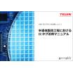 『半導体製造工程におけるICタグ活用マニュアル』 製品画像