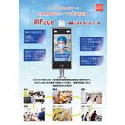 非接触顔認証式体温測定器 AIFACE 製品画像