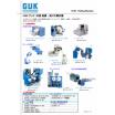世界トップメーカー GUK(グック)社の能書/添付文書折機  製品画像