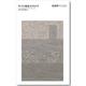 タイル総合カタログ 2019-20 Edition 製品画像