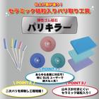 【2次バリを激減!】弾性ゴム砥石 バリキラー 製品画像