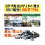 ガラス発泡軽量資材『スーパーソルL2』※サンプル&施工事例集進呈 製品画像
