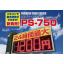 パーキングサイン PS-750 製品画像