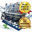 【水イノベーション出展!】高精度水処理装置 『ECOクリーン』